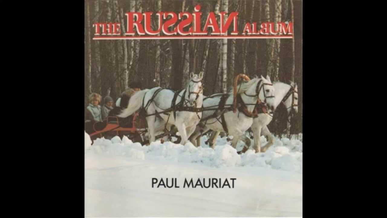 Paul mauriat скачать альбом.