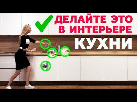 ДИЗАЙН КУХНИ - СВЕЖИЙ ВЗГЛЯД 2. ЛАЙФХАКИ КУХНИ.