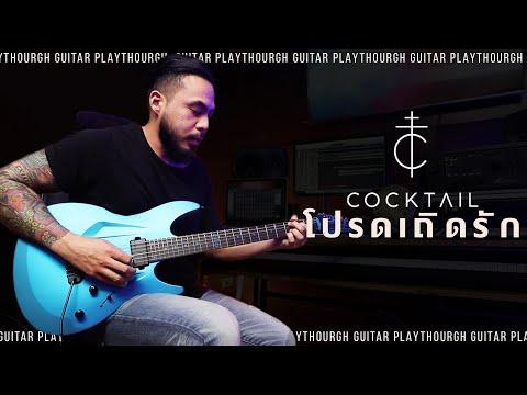 โปรดเถิดรัก - COCKTAIL (Guitar Playthrough) by Chaw Chawaruch