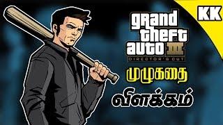 GTA 3 கதை விளக்கம் | GTA 3 Story Explained | Kadha KandhaSami