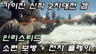 【 인리스티드 】 소련 보병 + 전차병 플레이 | 가이…