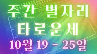 하얀달 미스틱의 주간 별자리 타로운세 10월 19일 ~ 25일