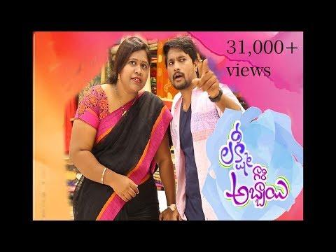 lakshmi gari abbai II Sneha Talika presents II a film by Phani Sree