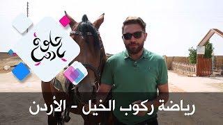 رياضة ركوب الخيل - الأردن