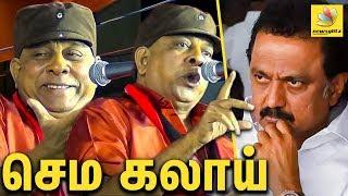 Singamuthu Funny Speech | Stalin & Kamal Hassan