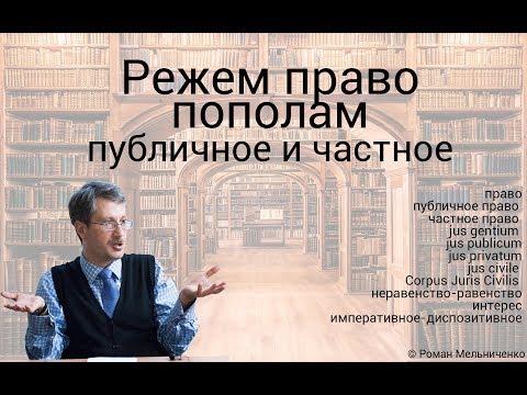 Публичное и частное право (лекция)