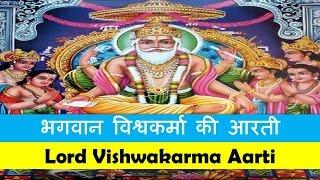 विश्वकर्मा आरती | Vishwakarma Aarti | Aarti Vishwakarma ji ki | Vishwakarma Puja Aarti