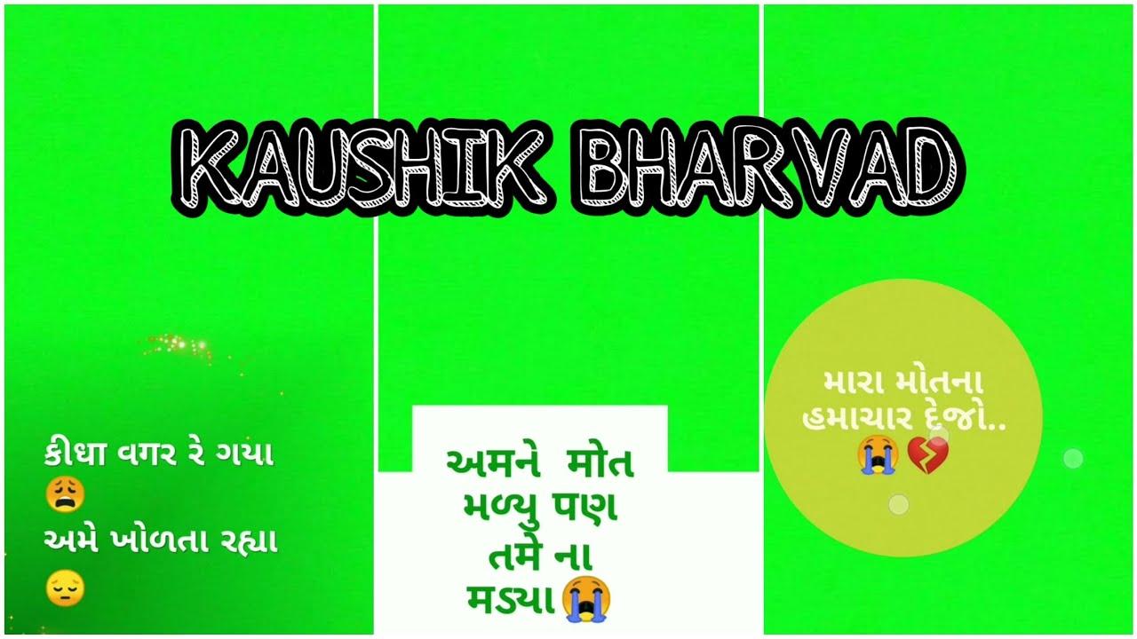 Gujarati green screen status || kaushik bharvad || Mara motna hamachar dejo re
