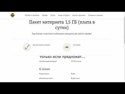 Услуга Билайн «Пакет интернета 1,5 ГБ (плата в сутки)»