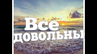 Как начать жить прямо сейчас(, 2015-10-04T14:42:40.000Z)