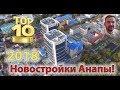 ТОП 10 Новостроек 2018 года в Анапе