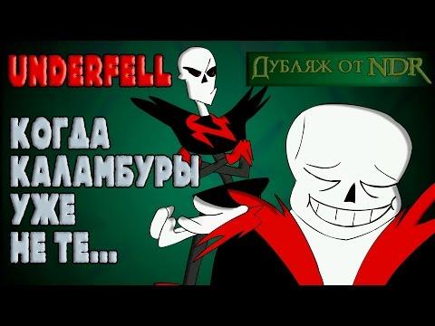 Underfell Animation - When Puns Fail (Russian Dubbing)