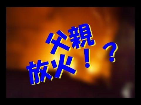 末棟憲一郎 再婚しいていた!!再婚した妻と口論したのが動機で放火したの!?