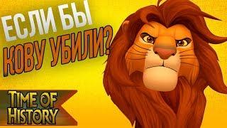 Король Лев: Если бы Симба убил Кову? (теория)