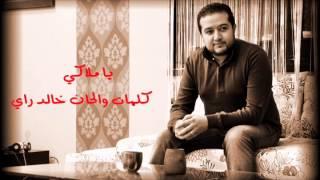 Khalid Ray  Ya Malaki خالد راي يا ملاكي