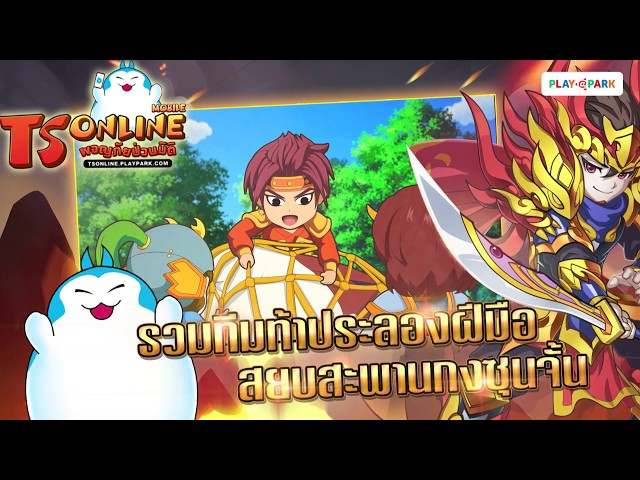 [TS Online Mobile] รวมทีมท้าประลองฝีมือ สยบสะพานกงซุนจั้
