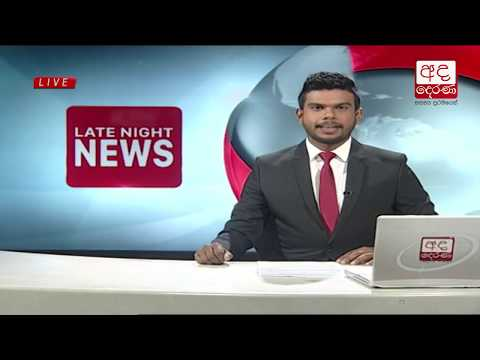 Ada Derana Late Night News Bulletin 10.00 pm - 2017.12.11