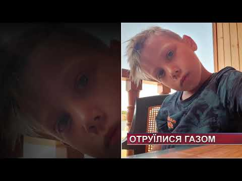 Телеканал Ексклюзив: У Хмельницькому діти потруїлися газом