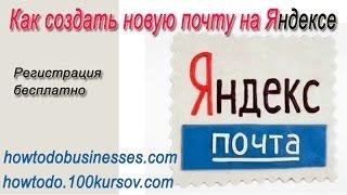 #Создать_новую_почту_Яндекс. #Регистрация_Яндекс_почты.