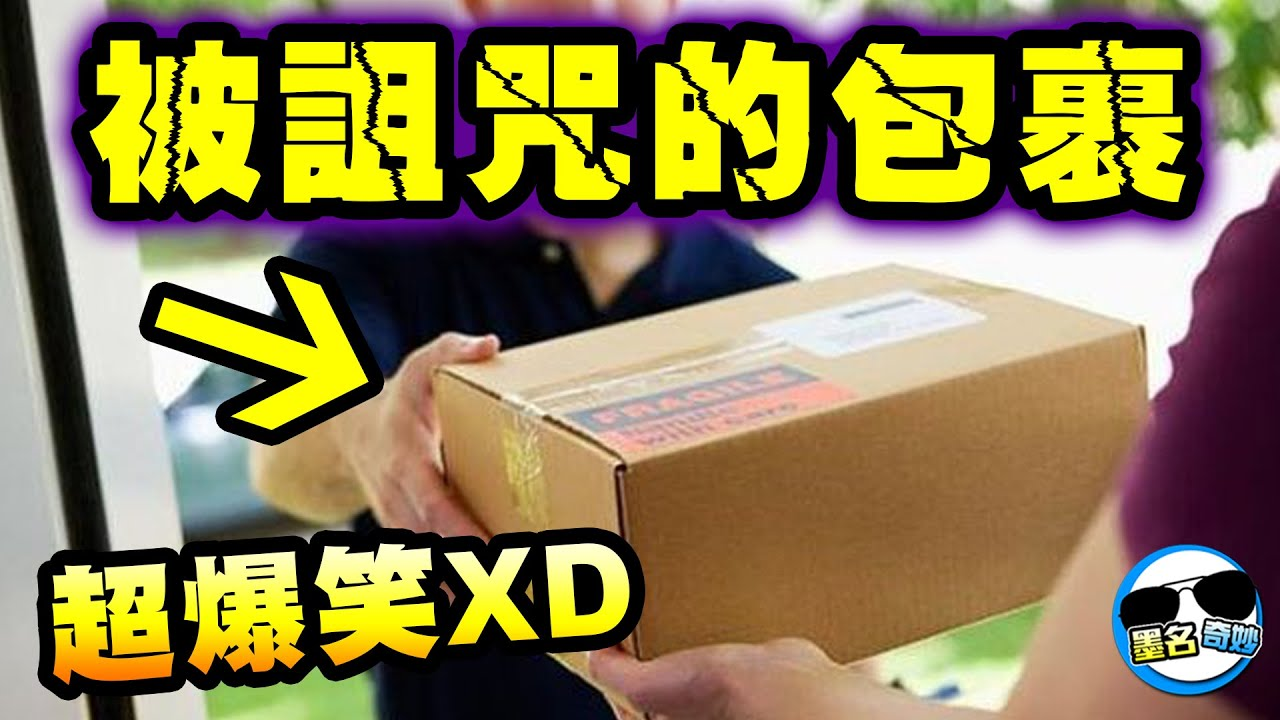 爆笑宅配!這包裹受到詛咒嗎?為什麼送貨的都出事XDD