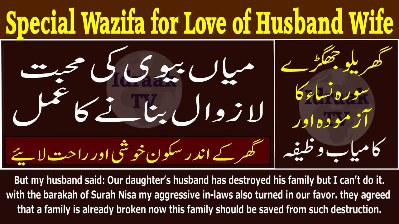 Ramadan Wazifa | Love of Husband Wife | Islamic Wazaif English | Share Islam | Idraak TV