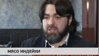 Мясо индейки. Новости. 10/10/2016. GuberniaTV