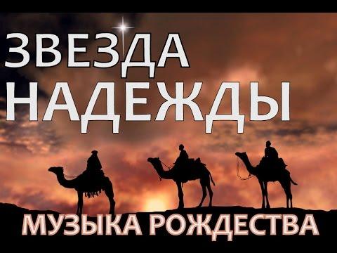 ▶ ЗВЕЗДА НАДЕЖДЫ - РОЖДЕСТВЕНСКИЙ КЛИП - Зажигаются как прежде Alla Chepikova
