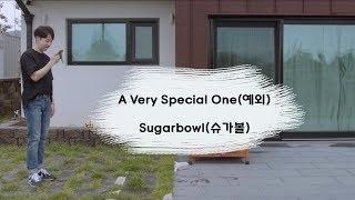 Sugarbowl (슈가볼) - A Very Special One (예외) (Rom/Han/Eng Lyrics)