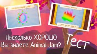 Насколько ХОРОШО Вы знаетете Animal Jam? [ ТЕСТ ] Animal Jam - Play Wild.