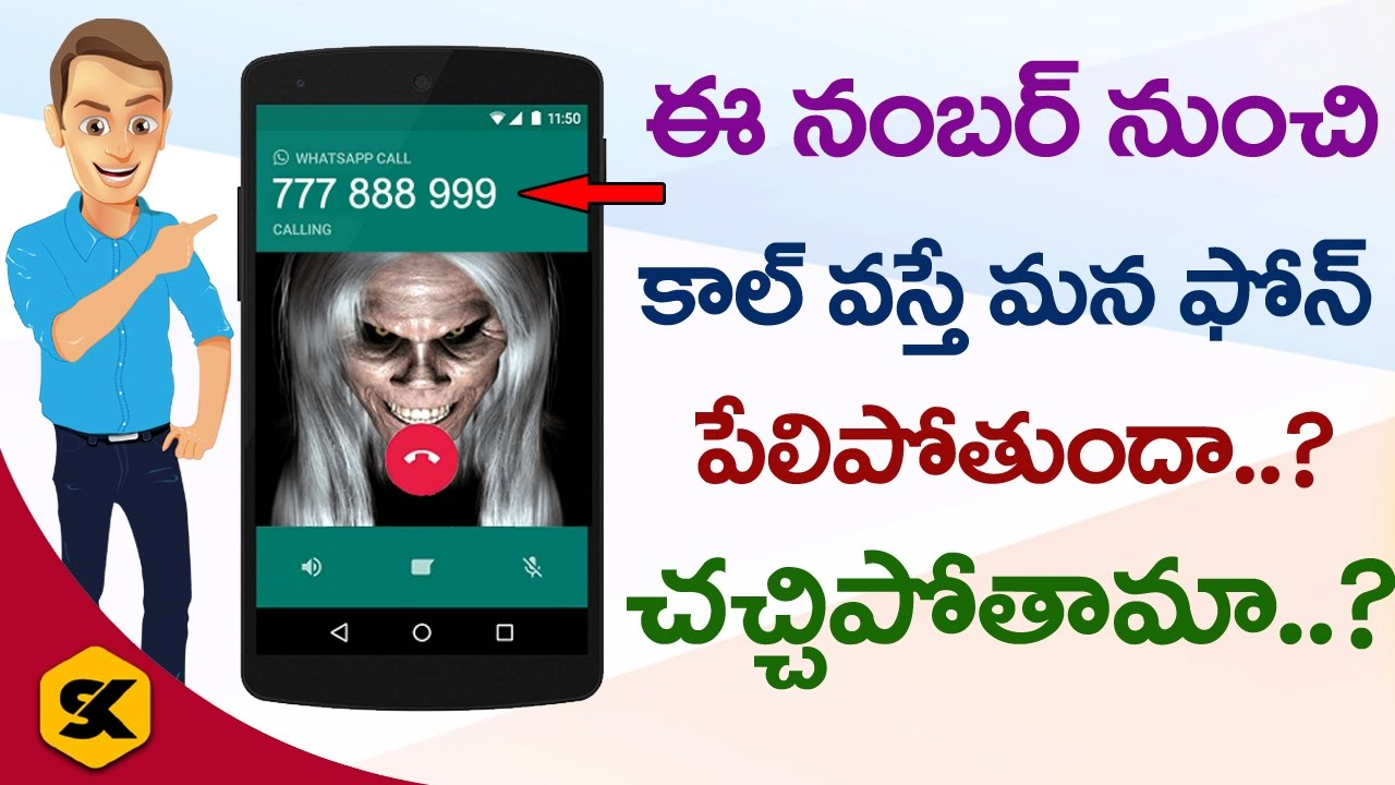 777888999 Whatsapp news about killing phone call   In Telugu By Sai Krishna