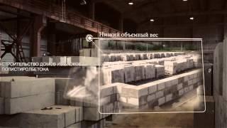 Демонстрационный фильм по производству полистиролбетонных блоков