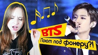BTS РЕАЛЬНЫЕ ГОЛОСА РЕАКЦИЯ | K-POP ARI RANG