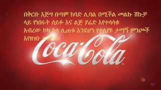 seifu and lij yared to do a coca-cola commercial