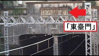 「東臺門」と書かれた京成本線が上野で地下区間に入る入り口