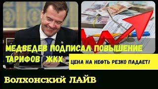 Медведев подписал повышение тарифов ЖКХ. Цена на нефть резко падает.
