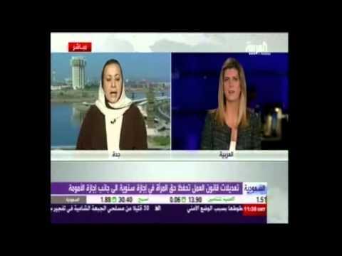 Dr. Basmah Omair about Saudi Labor Law Reform -  د. بسمه عمير عن التعديلات في نظام العمل السعودي