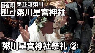 【岐阜県郡上市】美並町 粥川星宮神社祭礼 2/3
