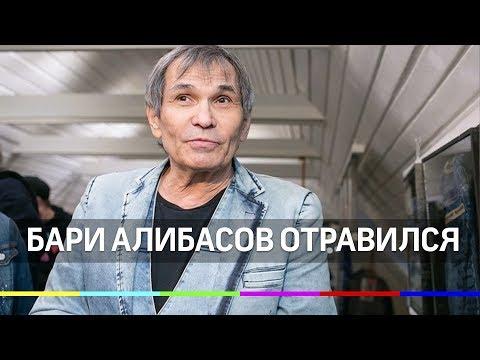 Сын Бари Алибасова подтвердил, что отец отравился очистителем для труб
