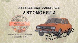 Dacia 1300/ Коллекционный / Советские автомобили Hachette №84 / Иван Зенкевич