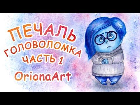 """Рисую ПЕЧАЛЬ """"Головоломка"""" ЧАСТЬ 1 ► OrionaArt ♥ Рисуем вместе!"""