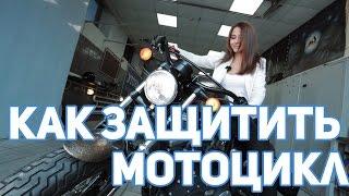 Как защитить мотоцикл от угона?  Харлей Дэвидсон // Harley Davidson(, 2017-03-16T15:12:16.000Z)