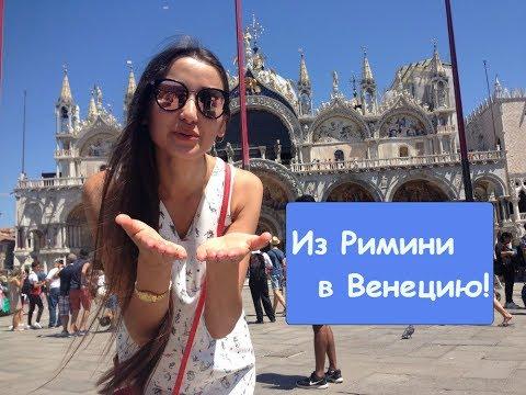 Из Римини в Венецию!