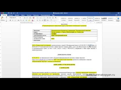 Подготовка и подача жалобы в ФАС по ФЗ-44 на заказчика