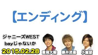 ジャニーズWESTのbayじゃないか 2015年04月04日 藤井流星・重岡大毅・小...