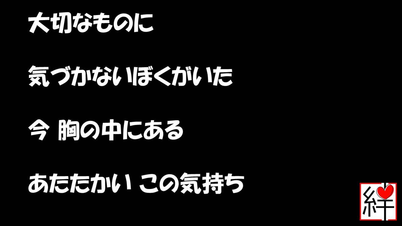 大切なもの 【合唱】 歌詞付き -...