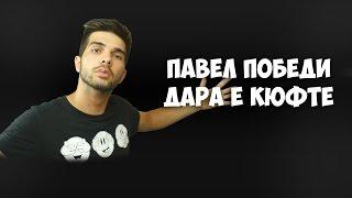 Павел ПОБЕДИ! #дараекюфте