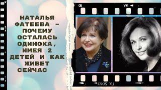 Актриса Наталья Фатеева: как живет сейчас. Биография, личная жизнь, дети и внуки