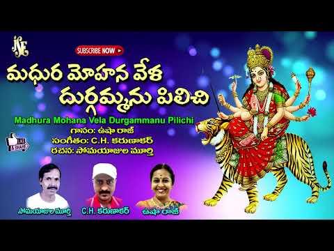 telugu-durgamma-devotional-songs-|-madhura-mohana-vela-durgammanu-pilichi|jayasindoor-ammorlu-bhakti