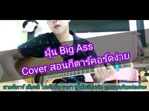 ฝุ่น Big Ass Cover สอนกีตาร์คอร์ดง่ายเล่นให้ดูทั้งเพลง