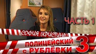 Видеодневник сериала 8. СОФИЯ (часть первая)